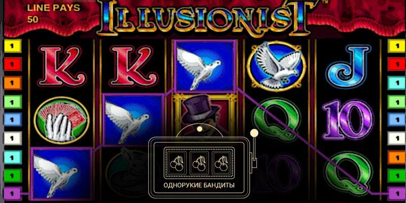 odnorukiy-bandit-illyuzionist